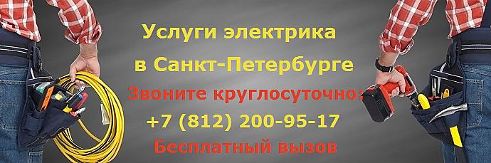 Электрики в пушкине спб